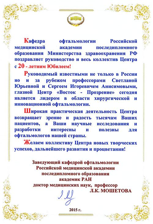 Поздравления с 20-летием клиники от главного офтальмолога Москвы