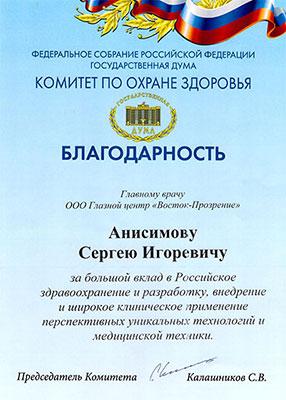 Благодарность С.И. Анисимову от Государственной Думы России за большой вклад в развитие российского здравоохранения и перспективных медицинских технологий и техники