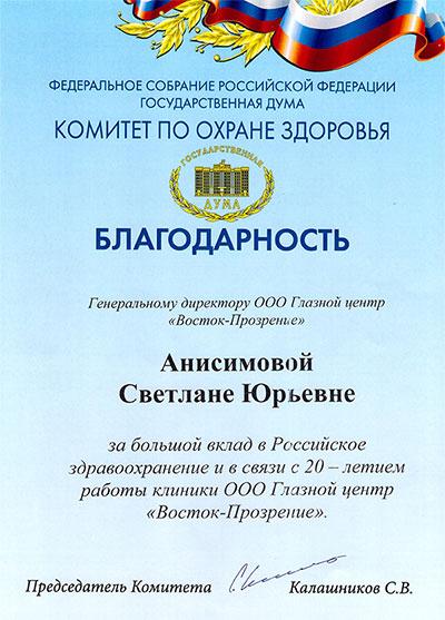 Благодарность С.Ю. Анисимовой от Государственной Думы России за большой вклад в развитие российского здравоохранения и перспективных медицинских технологий и техники